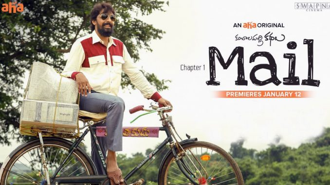 Mail - The Story Of The Film Is Quite Cute And Is Set Up Nicely In The Small Town Of Telangana